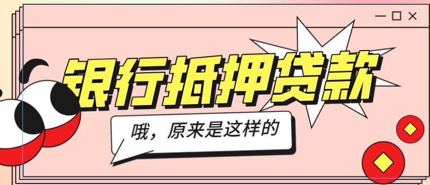 宁波房产抵押银行贷款