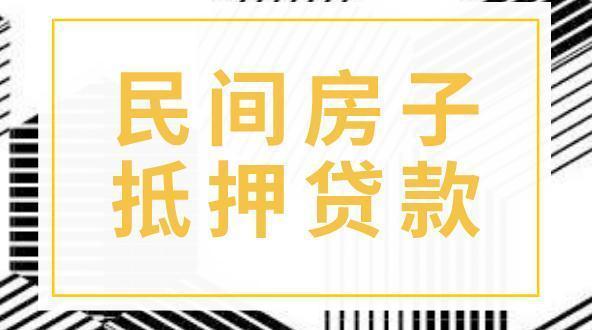 宁波房子民间抵押贷款