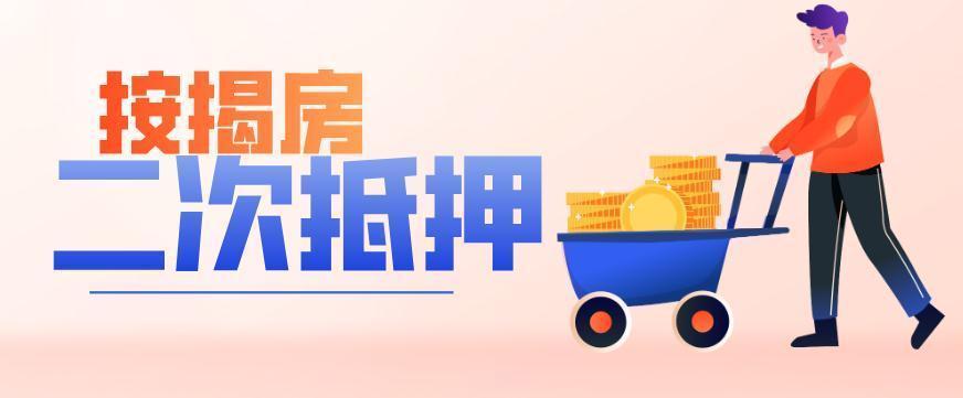 宁波按揭房二次抵押贷款